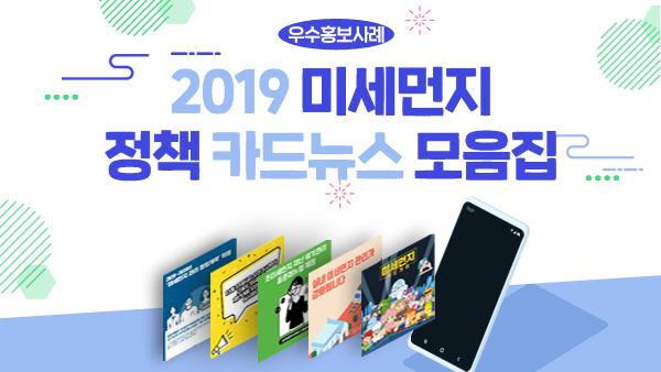 2019 미세먼지 정책 카드뉴스 모음집