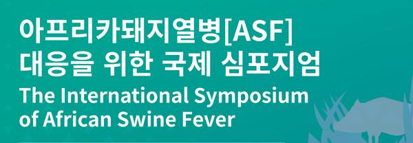 아프리카돼지열병(ASF) 대응을 위한 국제 심포지엄