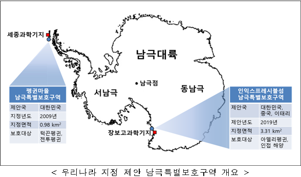 우리나라 지정 제안 남극특별보호구역 개요