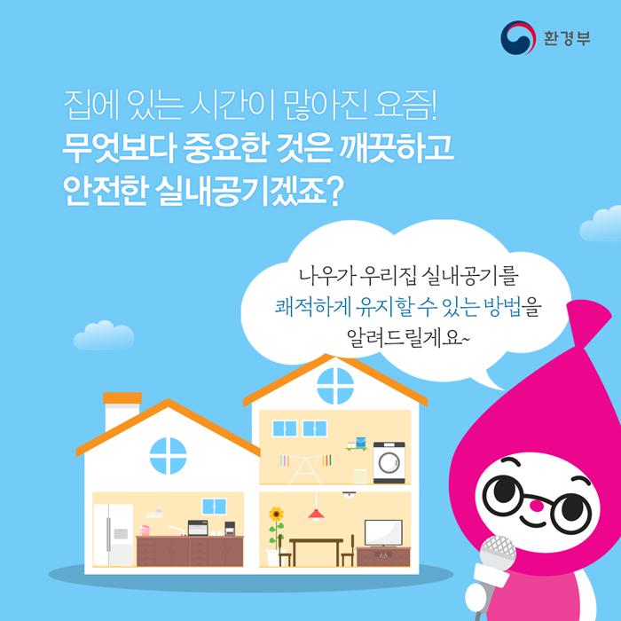 집에 있는 시간이 많아진 요즘! 무엇보다 중요한 것은 깨끗하고 안전한 실내공기겠죠? '나우가 우리집 실내공기를 쾌적하게 유지할 수 있는 방법을 알려드릴께요~'
