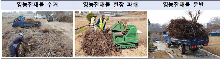영농잔재물 수거  영농잔재물 현장 파쇄  영농잔재물 운반