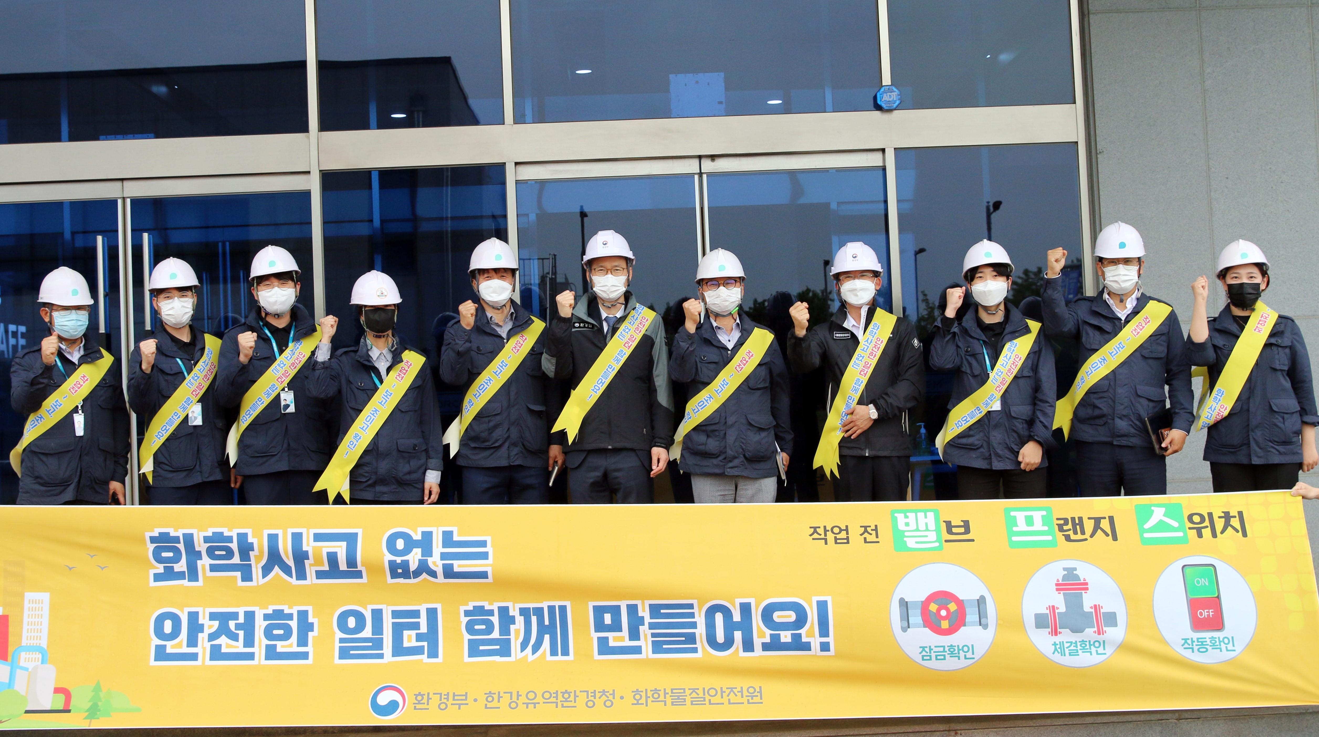 조희송 한강유역환경청장(사진 가운데)은 5월 20일, 경기도 안산 소재 ㈜오알켐을 방문하여 밸프스 안전캠페인을 실시하였다.
