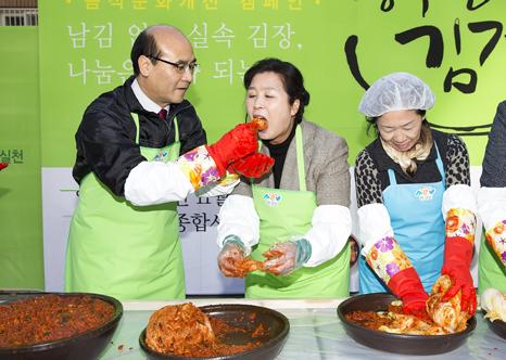김장담그기 행사 사진