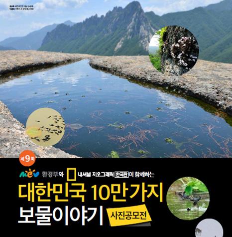 생물다양성이란 보물을 사진에 담아요…사진공모전 개최