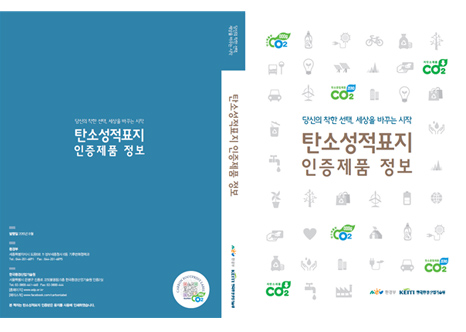 탄소성적표지 인증제품 정보집