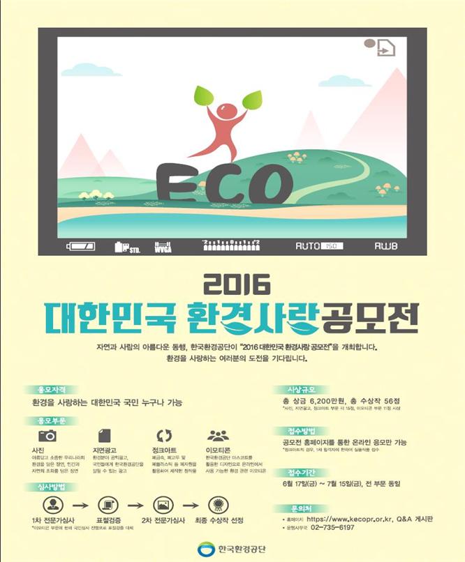 2016 대한민국 환경사랑 공모전