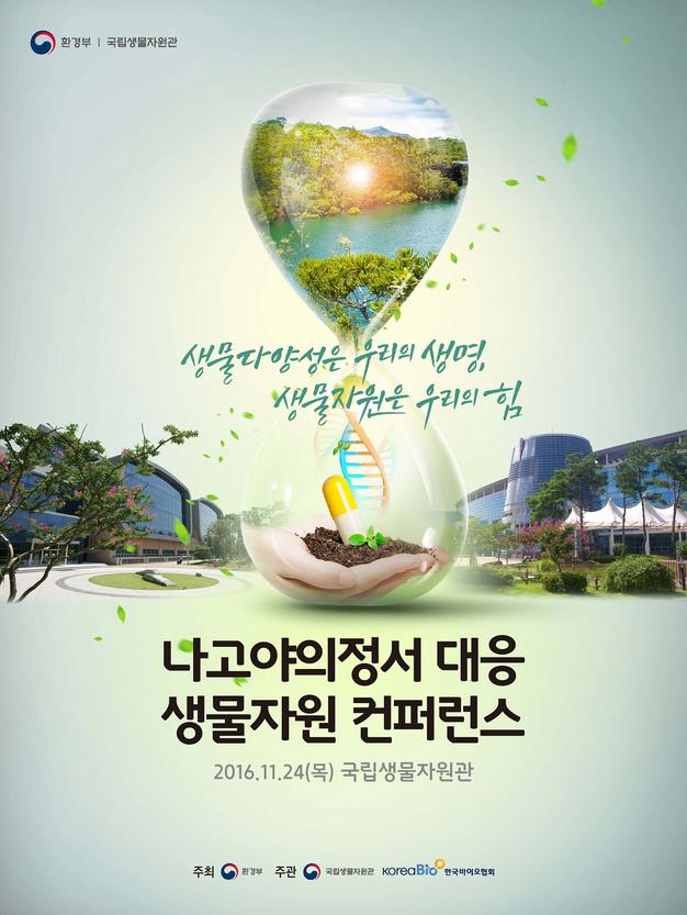 나고야의정서 대응 생물자원 컨퍼런스 개최