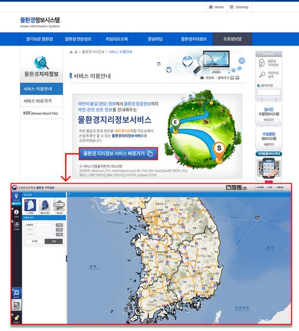 [ 물환경 지리정보 메뉴 화면 ]