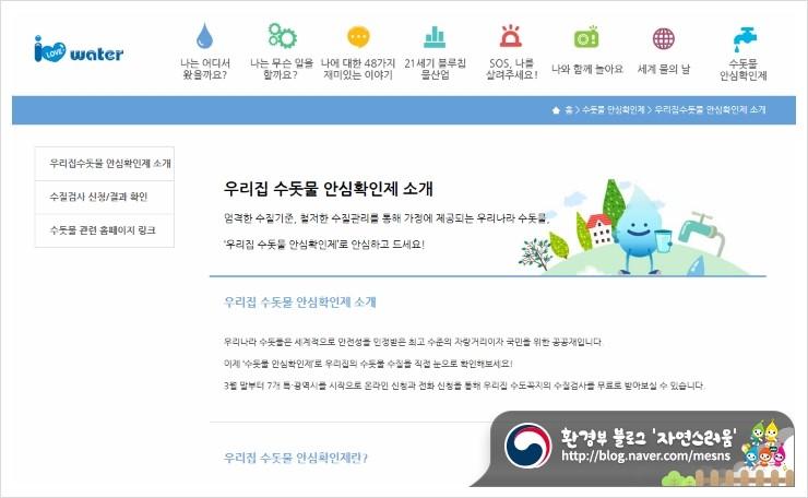 ▲ 수돗물 안심 확인제 홈페이지