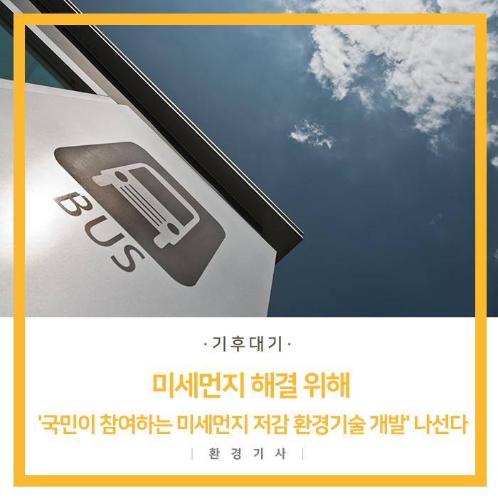 미세먼지저감00