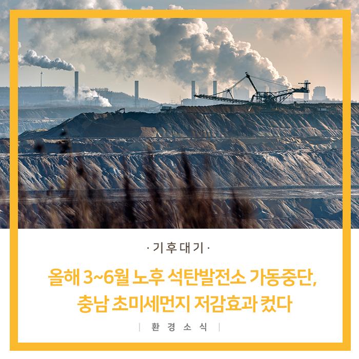 석탄발전소