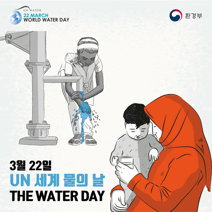 [UN WATER 22 MARCH WORLD WATER DAY 환경부] 3월 22일 UN 세계 물의 날 THE WATER DAY