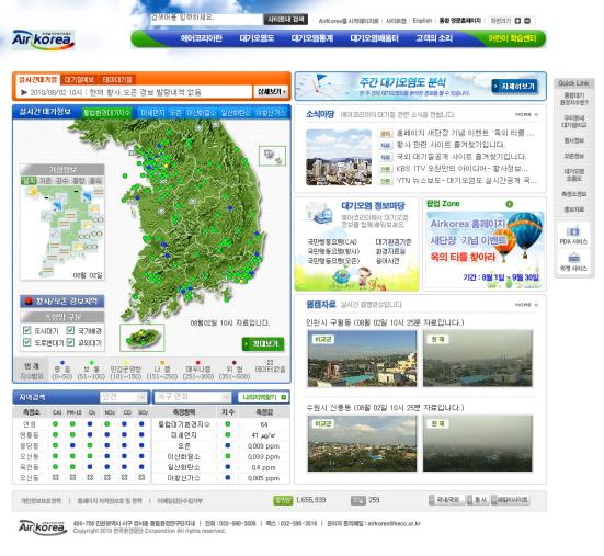 대기오염도 홈페이지