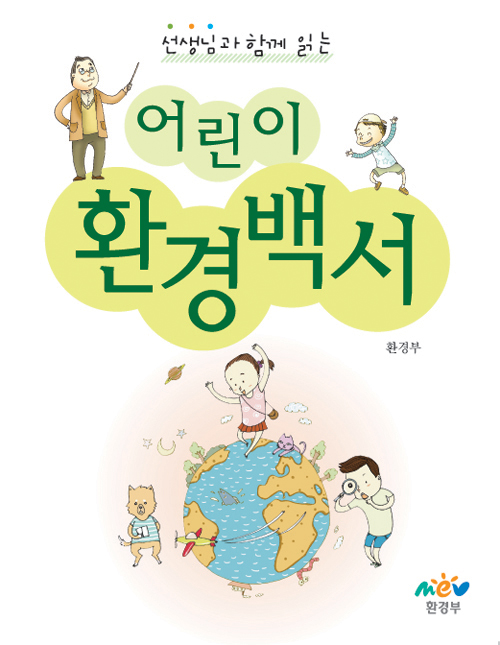 선생님과 함께 읽는 어린이 환경백서